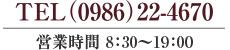 電話番号0986-22-4670