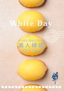 ホワイトデー1